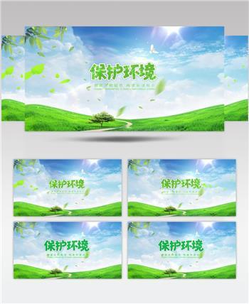 保护环境片头AE模板
