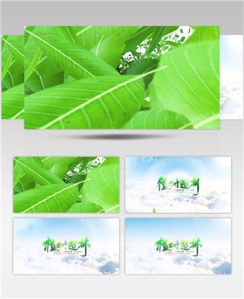 植树造林片头ae模板