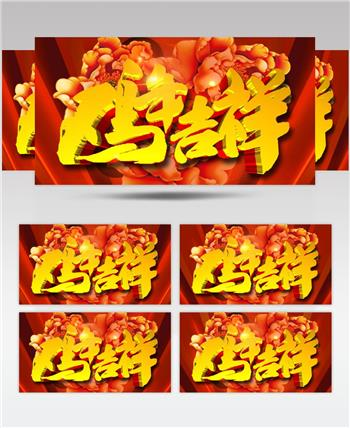 YM4903鸡年吉祥-新年春节元旦视频