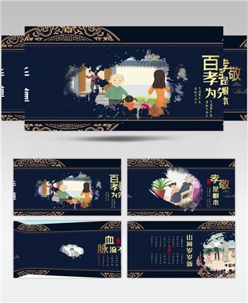中国风中华孝道父亲节图文展示宣传片