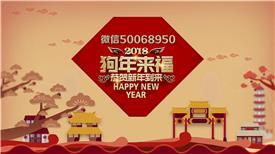 PR:新春贺岁狗年来福2018年新年晚会开场pr模板 新年节日pr素材