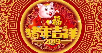 猪年吉祥 2019猪年新年led 2019新年2019春节